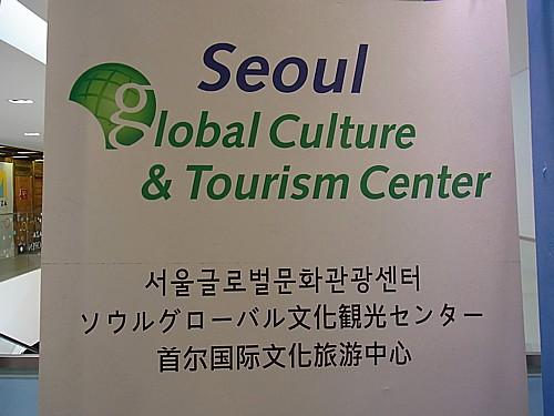 ソウルグローバル文化観光センター