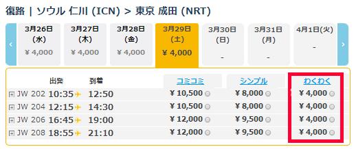 片道4,000円