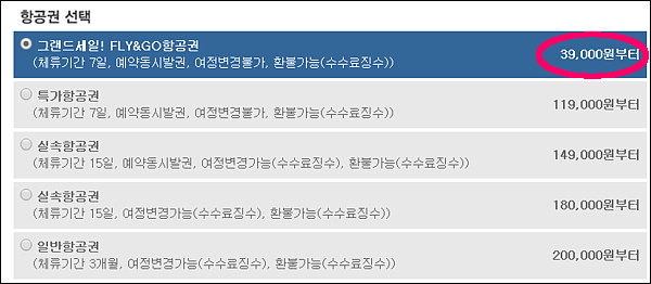 韓国経由海外