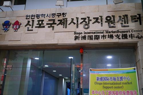 新浦国際市場支援中心