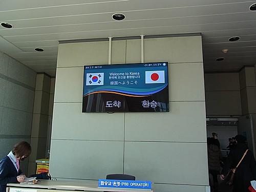 韓国へようこそ
