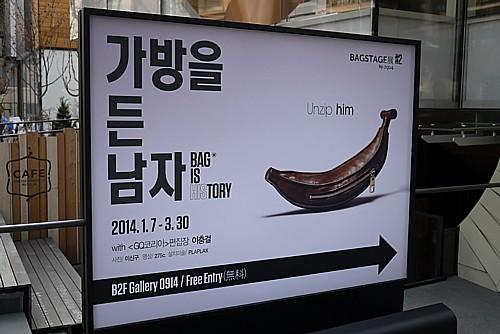 バナナデザイン