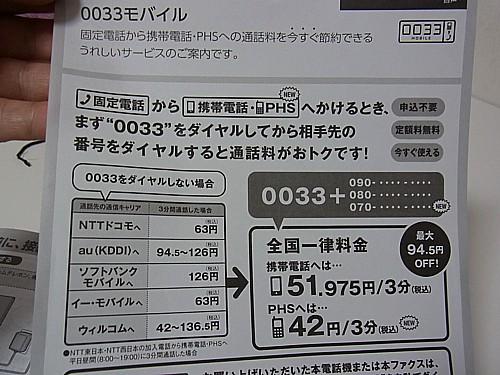 0033モバイル