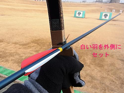 矢をセット