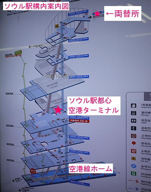 ソウル駅構内案内図