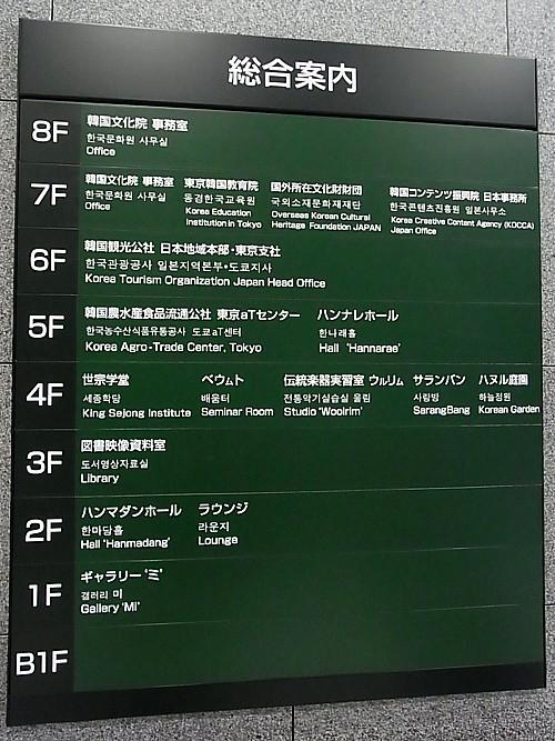 韓国観光公社事務所