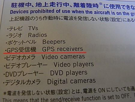 GPS受信機