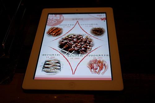 iPadメニュー