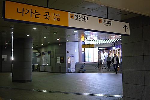 合井駅に直結