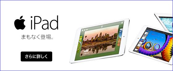 iPad新規参入