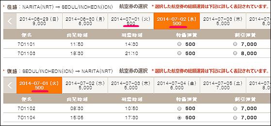 片道500円キャンペーン