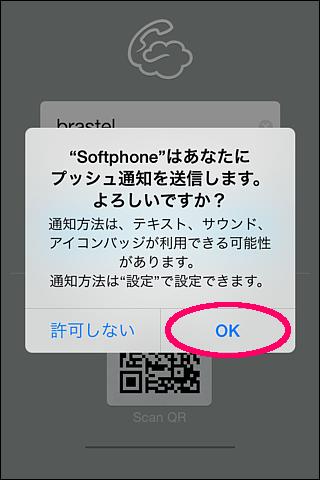 アプリ許可