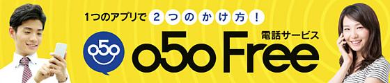 050Free