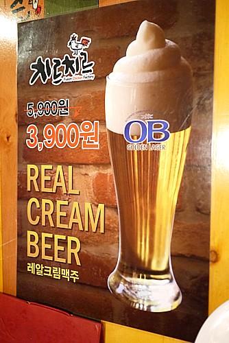 生クリームビール