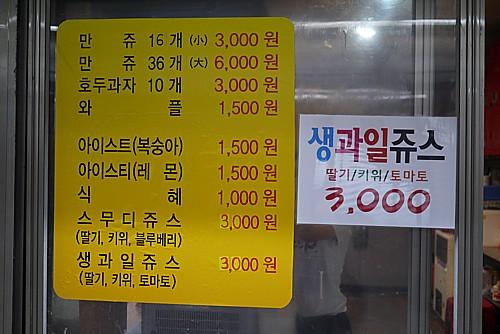 韓国の人形焼き