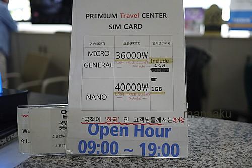 SIM情報
