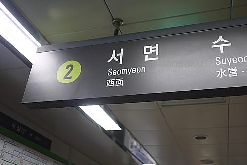 西面(ソミョン)