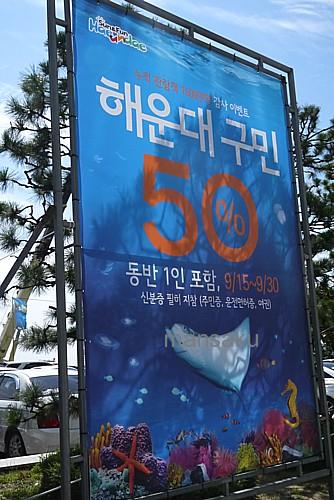 釜山水族館