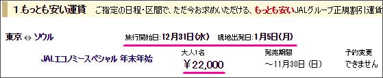 LCCより安い
