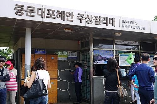 済州観光地