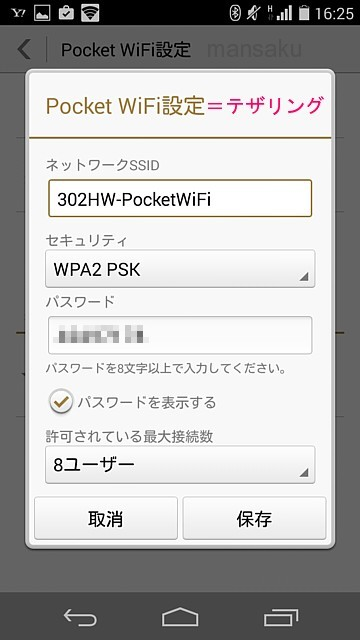 Pocket WiFi設定