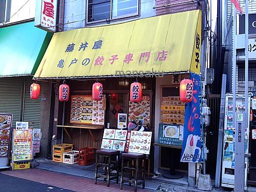 美味しい店