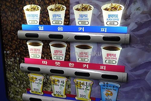 韓国人のコーヒー好き
