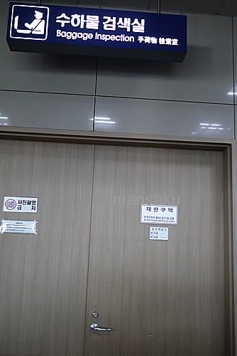 手荷物検査室