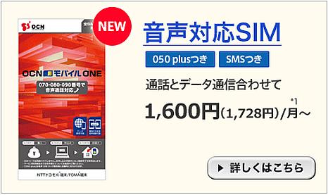 OCNから音声対応SIM発売