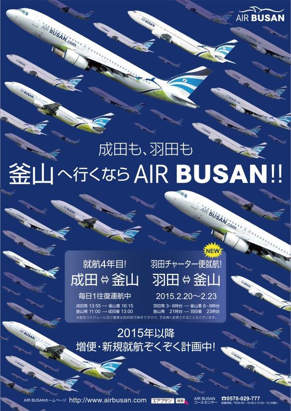 AirBusan