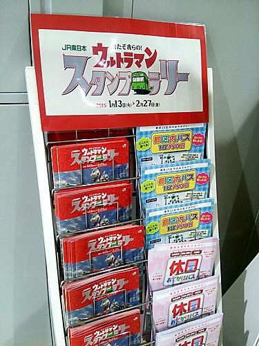 JR東日本で開催中