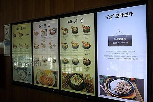 韓国料理苦手な方