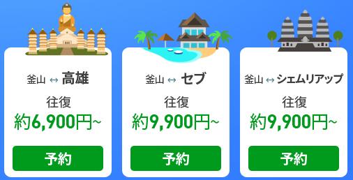 海外旅行を安く