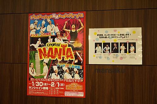 NANTA(ナンタ)