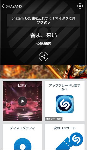 Shazam(シャザム)