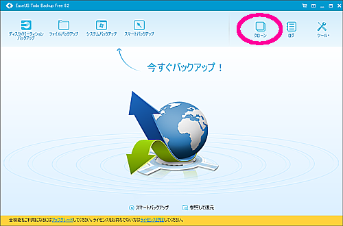 無料のソフト