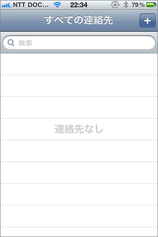 SMS付き