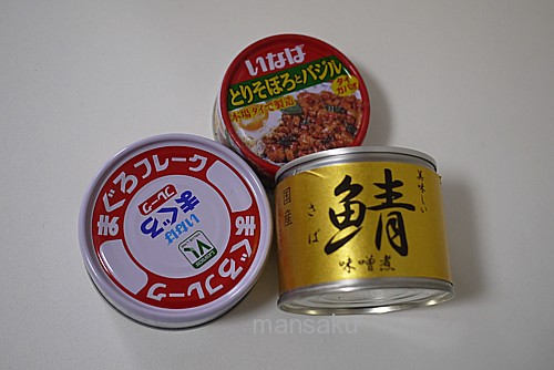 普段使っている缶詰