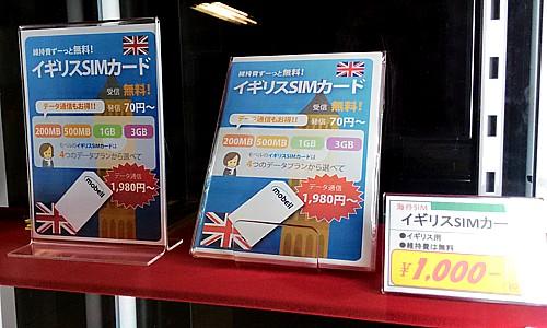イギリス用SIMカード