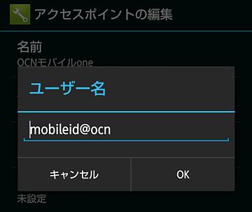 mobileid@ocn