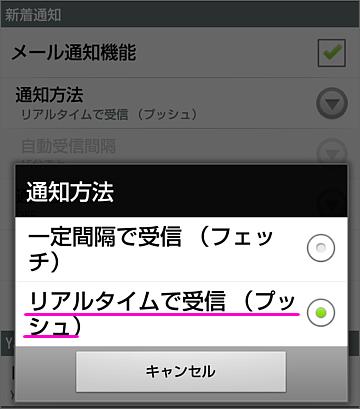 Yahoo! メールアプリ