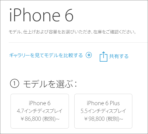 iPhone6 SIMフリー版
