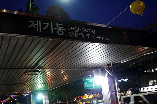 祭基洞(チェギドン)駅前