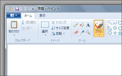 ペイントソフト使用