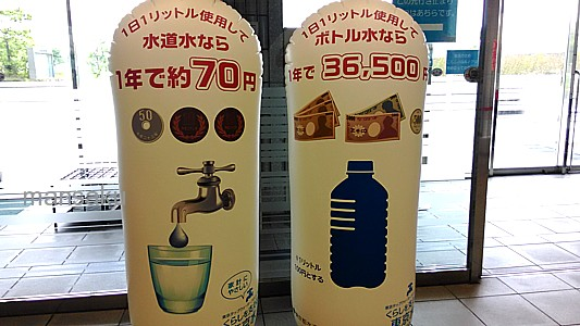 水道水の安さ