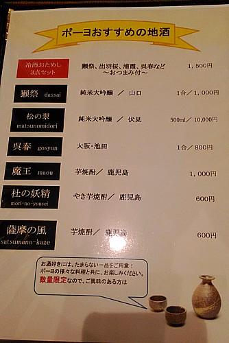日本酒美味しい