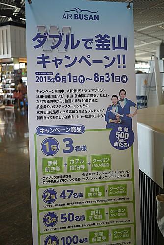 ダブルで釜山キャンペーン