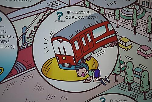 地下鉄はどこから