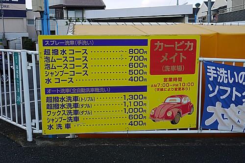コイン洗車場(