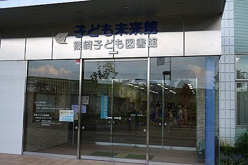 篠崎子ども図書館